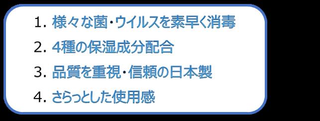 エコルセ特徴4つ.png