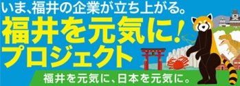 GENKY福井を元気にプロジェクト-バナー画像-465x166.jpg