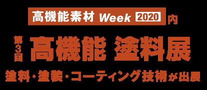 koukinouweek2020.png